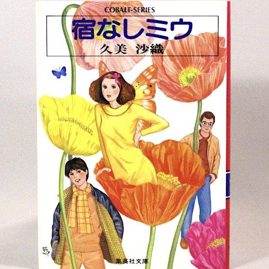 宿なしミウ (集英社文庫—コバルトシリーズ) 久美沙織
