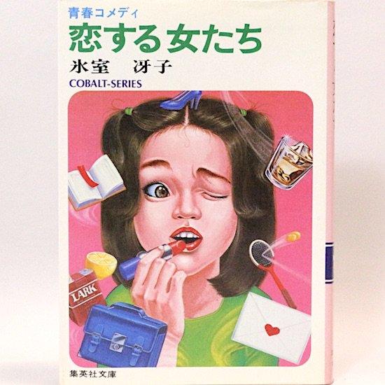 恋する女たち (集英社文庫—コバルトシリーズ) 氷室冴子