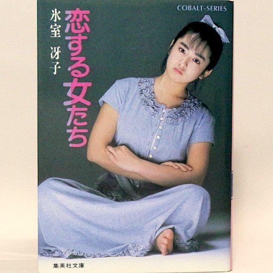 恋する女たち—斉藤由貴表紙— (集英社文庫—コバルトシリーズ) 氷室冴子