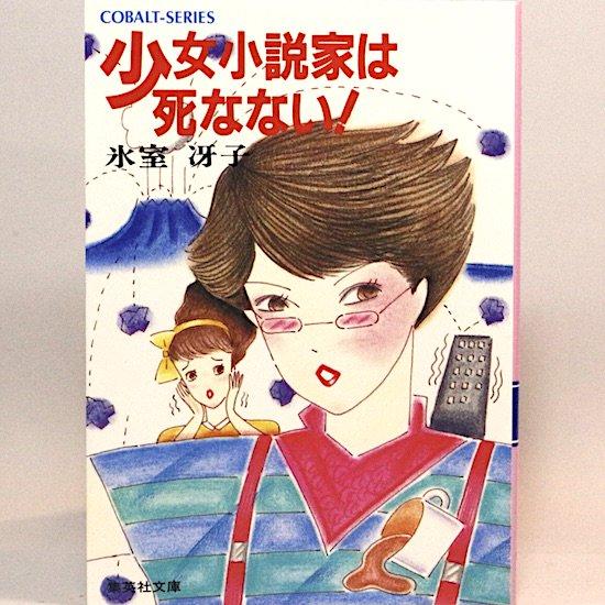 少女小説家は死なない! (集英社文庫—コバルトシリーズ) 氷室冴子