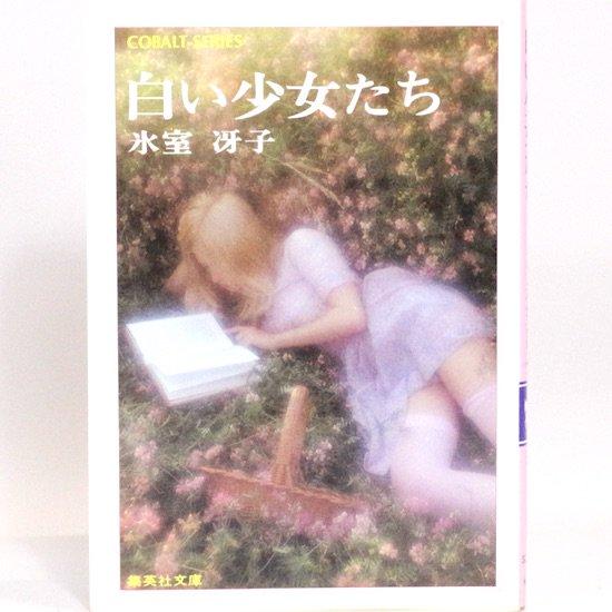 白い少女たち (集英社文庫—コバルトシリーズ) 氷室冴子