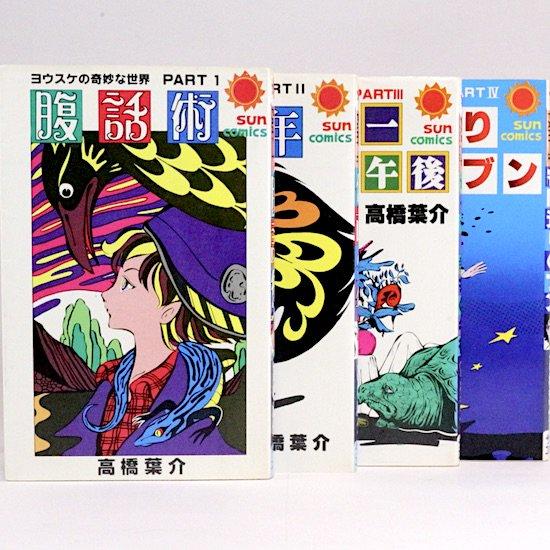 ヨウスケの奇妙な世界(�、�、�、�)全4巻セット (サンコミックス) 高橋葉介