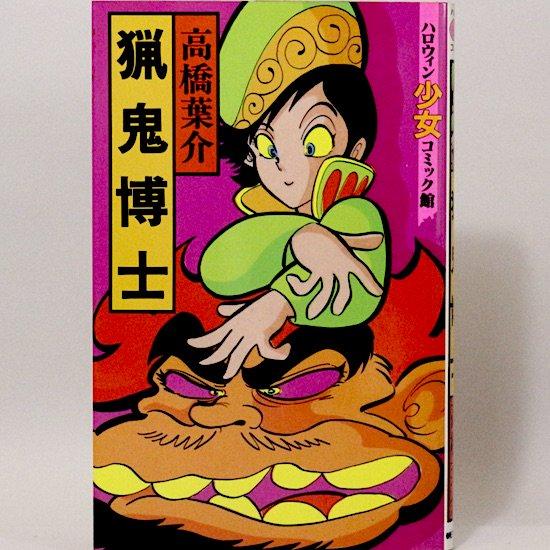 猟鬼博士 (ハロウィン少女コミック館) 高橋葉介