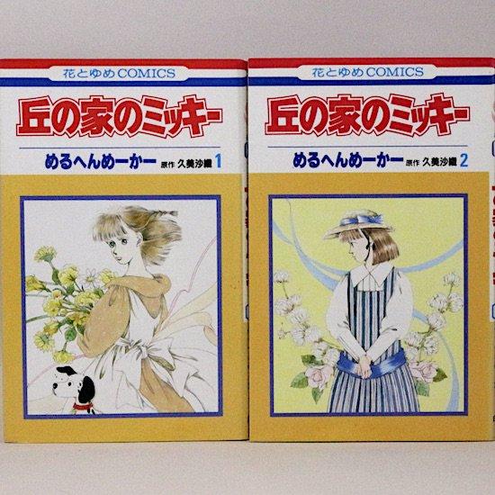 丘の家のミッキー 全2巻セット 花とゆめコミックス めるへんめーかー 久美沙織/原作