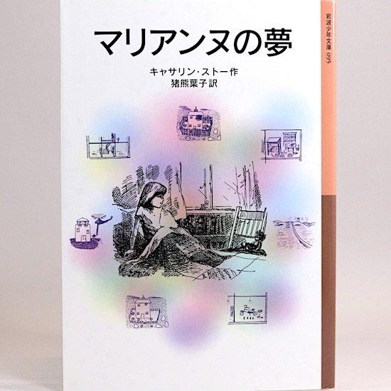 マリアンヌの夢 キャサリン・ストー  猪熊葉子/訳  岩波少年文庫