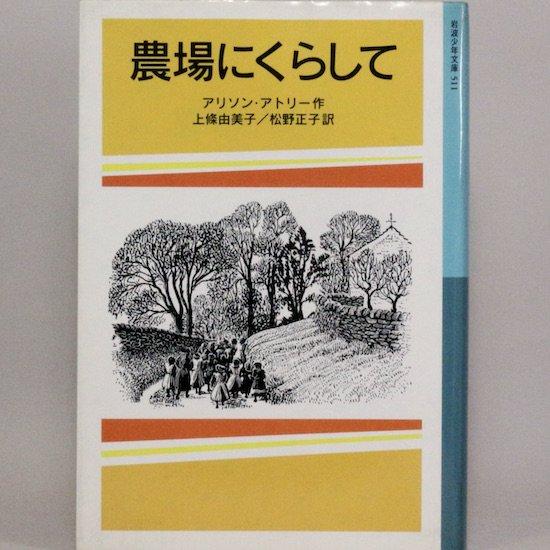 農場にくらして アリソン・アトリー 上條由美子・松野正子/訳 岩波少年文庫