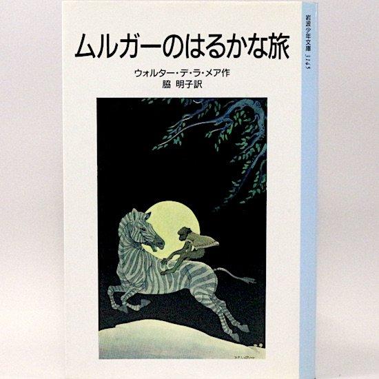 ムルガーのはるかな旅 ウォルター・デ・ラ・メア 脇明子/訳 岩波少年文庫