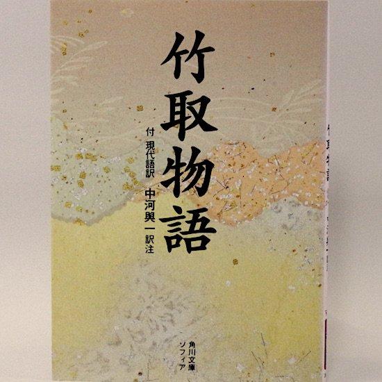 竹取物語 付現代語訳(角川ソフィア文庫) 中河與一/訳注