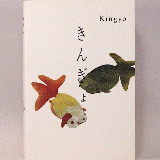 きんぎょ-kingyo- 高岡一弥/編 久留幸子/写真