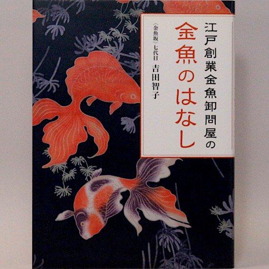 江戸創業金魚卸問屋の金魚のはなし  吉田智子