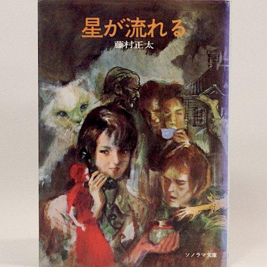 星が流れる (ソノラマ文庫) 藤村正太 武部本一郎/絵
