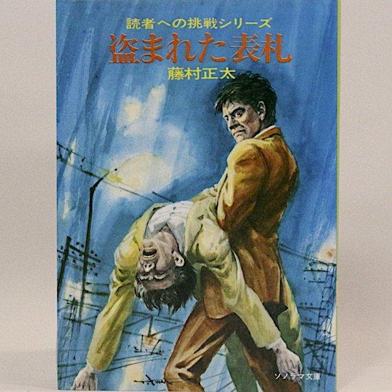 盗まれた表札 (ソノラマ文庫) 藤村正太 岩井泰三/絵
