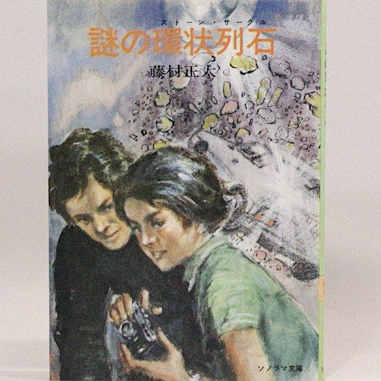 謎の環状列石(ストーン・サークル) (ソノラマ文庫) 藤村正太 武部本一郎/絵