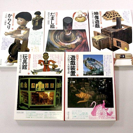 新版・遊びの百科全書(全5巻)セット (河出文庫)