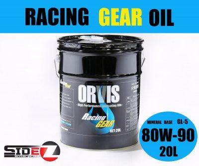 ORVIS RACING GEAR 80W-90 / 20L