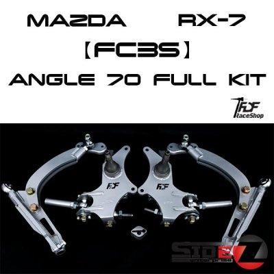 FDF RX7 FC フロントアングルキット