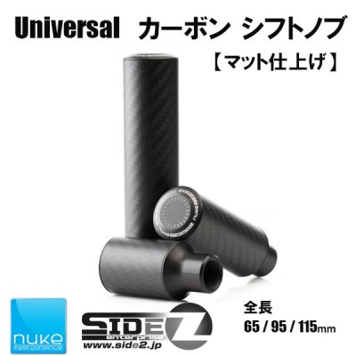 Nuke Performance Universal Gear Knobs Matte finish