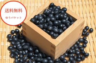 【ゆうパケット送料無料】<br>令和2年産・新豆<br>北海道産光黒大豆(黒豆)
