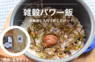 【ゆうパケット送料無料】<br>雑穀パワー飯セット
