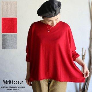 Veritecoeur(ヴェリテクール)  Tラインニットワイドプルオーバー 全3色 / ST-050
