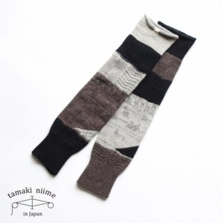 tamaki niime(タマキ ニイメ) 玉木新雌 cashmere only one boso(アーム兼レッグウォーマー)CABO_S02 オンリーワン ボソ カシミヤ【送料無料】
