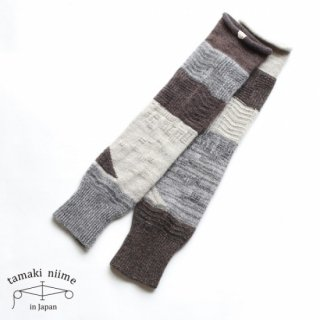 tamaki niime(タマキ ニイメ) 玉木新雌 cashmere only one boso(アーム兼レッグウォーマー)CABO_S03 オンリーワン ボソ カシミヤ【送料無料】