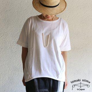 tamaki niime 玉木新雌 maru T (厚地タイプ)cotton 100% white / マルT コットン100% ホワイト 白 【送料無料】