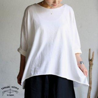 tamaki niime(タマキ ニイメ) 玉木新雌 nuimeシリーズ くる futo white 白 コットン100% 【送料無料】