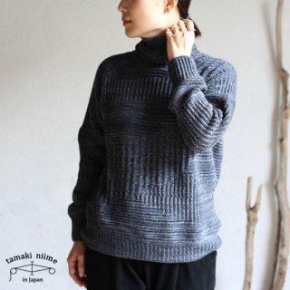 tamaki niime(タマキ ニイメ) 玉木新雌 TO knit bluegray トニット ブルーグレー ウール コットン 【送料無料】