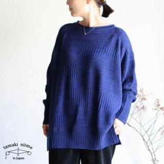 tamaki niime(タマキ ニイメ) 玉木新雌 PO knit DEKA blue ポニット デカ ブルー系 ウール コットン 【送料無料】