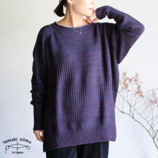 tamaki niime(タマキ ニイメ) 玉木新雌 PO knit DEKA purple ポニット デカ パープル系 ウール コットン 【送料無料】