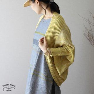 tamaki niime(タマキ ニイメ) 玉木新雌 CA knit レインボー サイズ1 10 / カニット コットン100% 【送料無料】