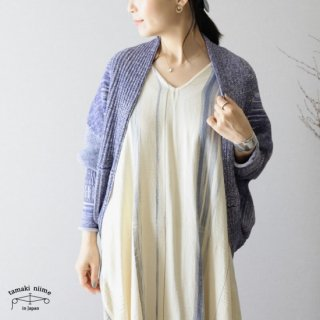 tamaki niime(タマキ ニイメ) 玉木新雌 CA knit レインボー サイズ1 11 / カニット コットン100% 【送料無料】