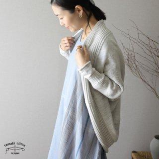 tamaki niime(タマキ ニイメ) 玉木新雌 CA knit レインボー サイズ2 07 / カニット コットン100% 【送料無料】
