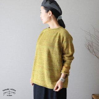 tamaki niime(タマキ ニイメ) 玉木新雌 PO knit グゥドゥ サイズ2 09 / ポニット  コットン100% 【送料無料】