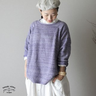 tamaki niime(タマキ ニイメ) 玉木新雌 PO knit グゥドゥ サイズ2 10 / ポニット  コットン100% 【送料無料】