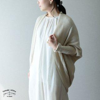 tamaki niime(タマキ ニイメ) 玉木新雌 CA knit レインボー サイズ2 08 / カニット コットン100% 【送料無料】