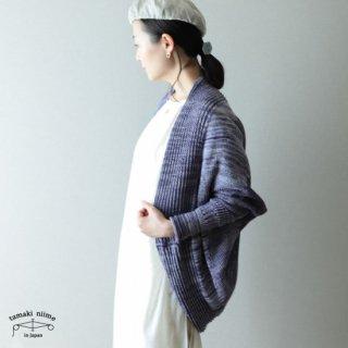 tamaki niime(タマキ ニイメ) 玉木新雌 CA knit レインボー サイズ2 10 / カニット コットン100% 【送料無料】