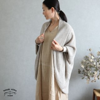 tamaki niime(タマキ ニイメ) 玉木新雌  きぶんシリーズ CA knit あさ(麻) ナチュラル 6月 リネン95% コットン5%【送料無料】