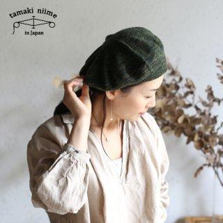 tamaki niime(タマキ ニイメ) 玉木新雌 only one nibo ベレー帽タイプ WNIBO_01 ウール85% コットン11% ナイロン3% ポリウレタン1%