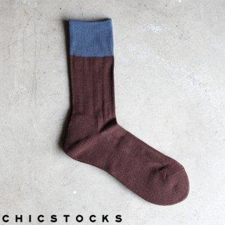 【2点までゆうパケット可】CHICSTOCKS シックストックス CH-301 <TWO TONE / WOOL CASHMERE MIX> Brown×Blue Gray / ソックス 靴下