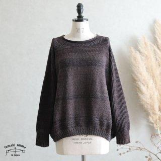 tamaki niime(タマキ ニイメ) 玉木新雌 only one PO knit もた サイズ1 poknit_mt01_3  ポニット ウール90% コットン10%