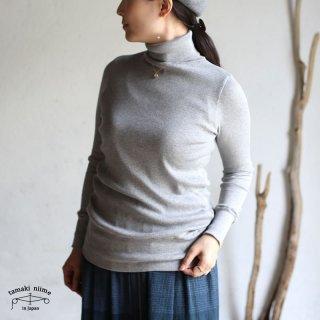 tamaki niime(タマキ ニイメ) 玉木新雌 タトル 02 ライトグレー系 フライス編み タートルネックカットソー コットン100%