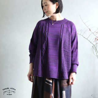 tamaki niime(タマキ ニイメ) 玉木新雌 only one PO knit てく teku_03 ポニット コットン100%