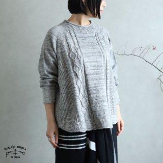 tamaki niime(タマキ ニイメ) 玉木新雌 only one PO knit てく teku_06 ポニット コットン100%