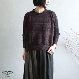tamaki niime(タマキ ニイメ) 玉木新雌 only one PO knit ミィラァクル 02 ポニットウール90% コットン10%