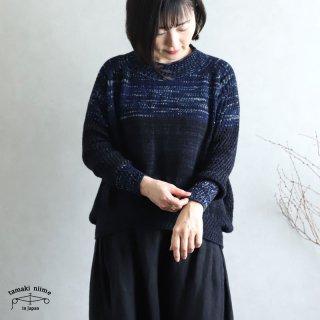 tamaki niime(タマキ ニイメ) 玉木新雌 only one PO knit ミィラァクル 06 ポニットウール90% コットン10%