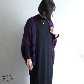 tamaki niime(タマキ ニイメ) 玉木新雌 CA knit レインボー 09 パープル系 ウール / カニット ウール90% コットン10%