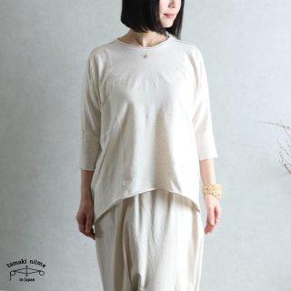tamaki niime(タマキ ニイメ) 玉木新雌 nuimeシリーズ くる futo サイズ1 22 ライトベージュ系 コットン100%