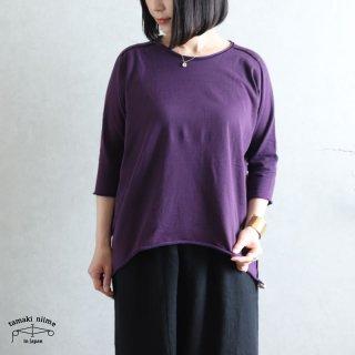 tamaki niime(タマキ ニイメ) 玉木新雌 nuimeシリーズ くる futo サイズ1 26 パープル系 コットン100%